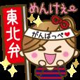 LINEスタンプランキング(StampDB) | 東北弁のかわいい女の子?