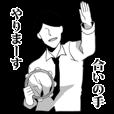 LINEスタンプランキング(StampDB) | 若手リーマン合いの手ヨイショ