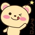 LINEスタンプランキング(StampDB) | 毎日使える♪くまさん☆