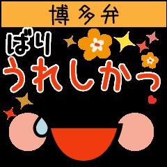 LINEスタンプランキング(StampDB) | 博多ん家族用(ママ編)