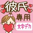 LINEスタンプランキング(StampDB) | 彼氏専用【便利な文字デカ?】