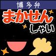 LINEスタンプランキング(StampDB) | 博多ん家族用(パパ・男性編)