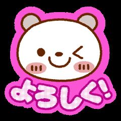 ブチクマ 【でか文字】基本セット