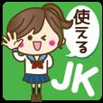 LINEスタンプランキング(StampDB) | JK(女子高生)スタンプ?【セーラー服編】