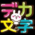 LINEスタンプランキング(StampDB) | 【実用的?デカ文字敬語】うさぎver