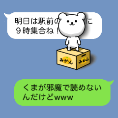 LINEスタンプランキング(StampDB) | 会話を邪魔するくま【吹き出しスタンプ】