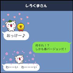 LINEスタンプランキング(StampDB) | コメント代用に!吹き出ししろくま-春ver!