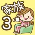 LINEスタンプランキング(StampDB) | 家族専用3【優しい気づかい】文字デカ!