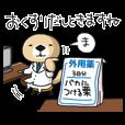 LINEスタンプランキング(StampDB) | 突撃!ラッコさん6