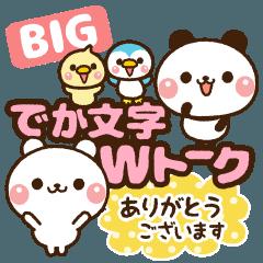 BIG【でか文字・Wトーク】しろくま&パンダ