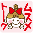 LINEスタンプランキング(StampDB) | 使える?ムスメトーーク!!(日常基本)