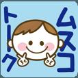 LINEスタンプランキング(StampDB) | 使える?ムスコトーーク!!(日常基本)