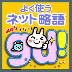 ブチうさぎ【3D大文字】よく使うネット略語