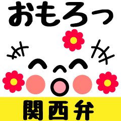 LINEスタンプランキング(StampDB) | 顔文字の関西弁