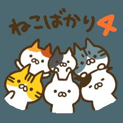 LINEスタンプランキング(StampDB) | ねこばかり4