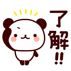LINEスタンプランキング(StampDB) | 気持ち色々パンダ【シンプル】