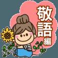 LINEスタンプランキング(StampDB) | ボーダー女子【敬語編】