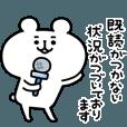 LINEスタンプランキング(StampDB) | ゆるくま19