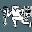 LINEスタンプランキング(StampDB) | 笑顔て?自己顕示欲をたたきつふ?すクマ