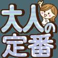LINEスタンプランキング(StampDB) | 【絶対つかえる?】大人女子の定番デカ敬語