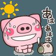 LINEスタンプランキング(StampDB) | あぢぃ夏のぶたさんスタンプ