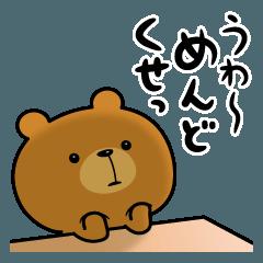 LINEスタンプランキング(StampDB) | オレさまクマさん 1