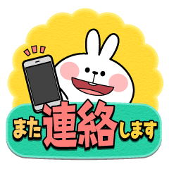 LINEスタンプランキング(StampDB) | あまえんぼうさちゃん 便利・丁寧トーク