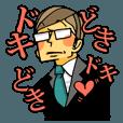 LINEスタンプランキング(StampDB) | 上から部長8 恋愛『テレ』モード