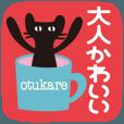 LINEスタンプランキング(StampDB) | 【北欧風?2】大人かわいい黒ネコ