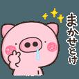 LINEスタンプランキング(StampDB) | ゆるぶたさんにおまかせあれ!【きほん】