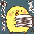 LINEスタンプランキング(StampDB) | ひよこさん?社会人編?