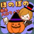LINEスタンプランキング(StampDB) | ほのぼのカノジョ 【秋冬ハロウィン☆】