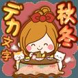 LINEスタンプランキング(StampDB) | ほのぼのカノジョ【ぷっくり秋冬デカ文字】