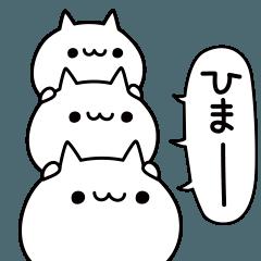 LINEスタンプランキング(StampDB) | かまってほしい動くネコ