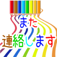 LINEスタンプランキング(StampDB) | 動く!色鉛筆でメッセージ 敬語編