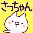 LINEスタンプランキング(StampDB) | 【さっちゃん】が使う用スタンプ。
