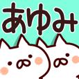 LINEスタンプランキング(StampDB) | 【あゆみ】さんが使う用スタンプ。
