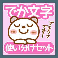 ブチクマ【使い分けセット】