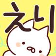 LINEスタンプランキング(StampDB) | 【えり】さんが使う用スタンプ.