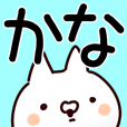 LINEスタンプランキング(StampDB) | 【かな】さんが使う用スタンプ.