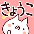 LINEスタンプランキング(StampDB) | 【きょうこ】さんが使う用スタンプ.