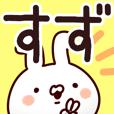 LINEスタンプランキング(StampDB) | 【すず】さんが使う用スタンプ.