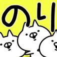 LINEスタンプランキング(StampDB) | 【のり】が使う用スタンプ.