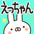 LINEスタンプランキング(StampDB) | 【えっちゃん】が使う用スタンプ.
