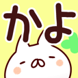 LINEスタンプランキング(StampDB) | 【かよ】さんが使う用スタンプ.