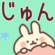 LINEスタンプランキング(StampDB) | 【じゅん】が使う用スタンプ.