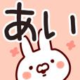 LINEスタンプランキング(StampDB) | 【あい】さんが使う用スタンプ.
