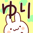 LINEスタンプランキング(StampDB) | 【ゆり】さんが使う用スタンプ.