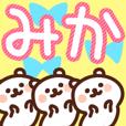 LINEスタンプランキング(StampDB) | 【みか】さんが使う用スタンプ.