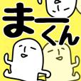 LINEスタンプランキング(StampDB) | 【まーくん】が使う用スタンプ.